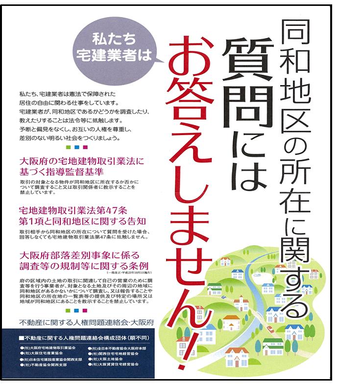 大阪府/8 宅建業者は、<b>同和地区</b>の所在に関する質問にはお答えしません!