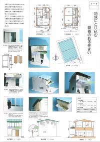 第25回大阪府公共建築設計コンクール 審査結果