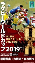 ラグビー ワールド カップ パブリック ビュー イング 大阪