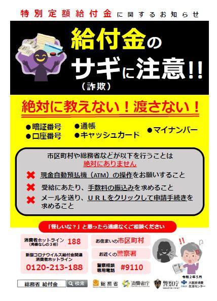 いつ 大阪 給付金 大阪市:来庁者に対する特別定額給付金の振込時期の掲出について (…>お寄せいただいた「市民の声」>その他)