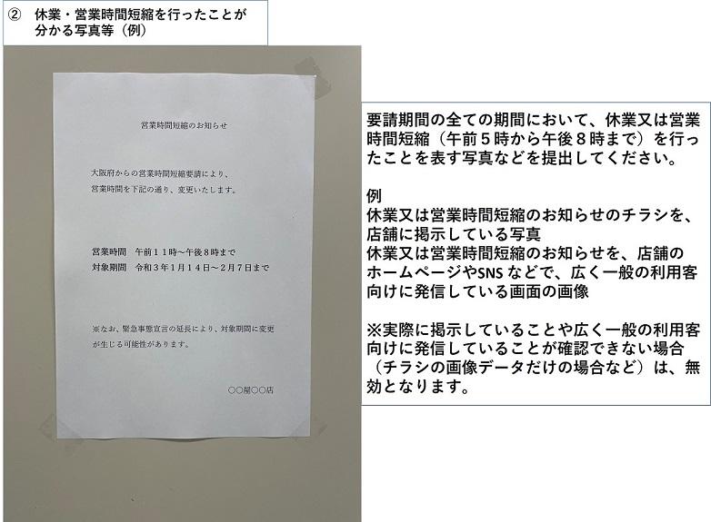 金 時短 申請 府 営業 協力 大阪