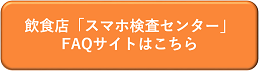 スマホ検査センターFAQ