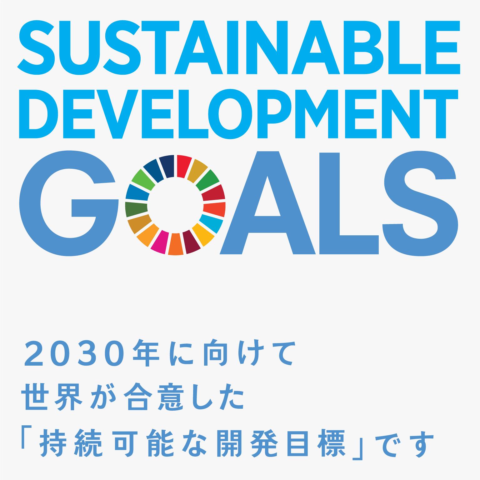 SDGs持続可能な開発目標