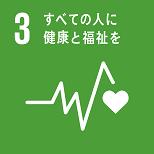 SDGsの目標のうち「あらゆる年齢のすべての人々の健康的な生活を確保し、福祉を推進する」を掲載しています