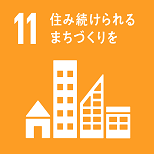 SDGsの目標のうち「都市と人間の居住地を包摂的、安全、強靭かつ持続可能にする」を掲載しています