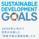 SDGsのタイトルロゴを掲載しています