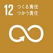 SDGs12つくる責任つかう責任