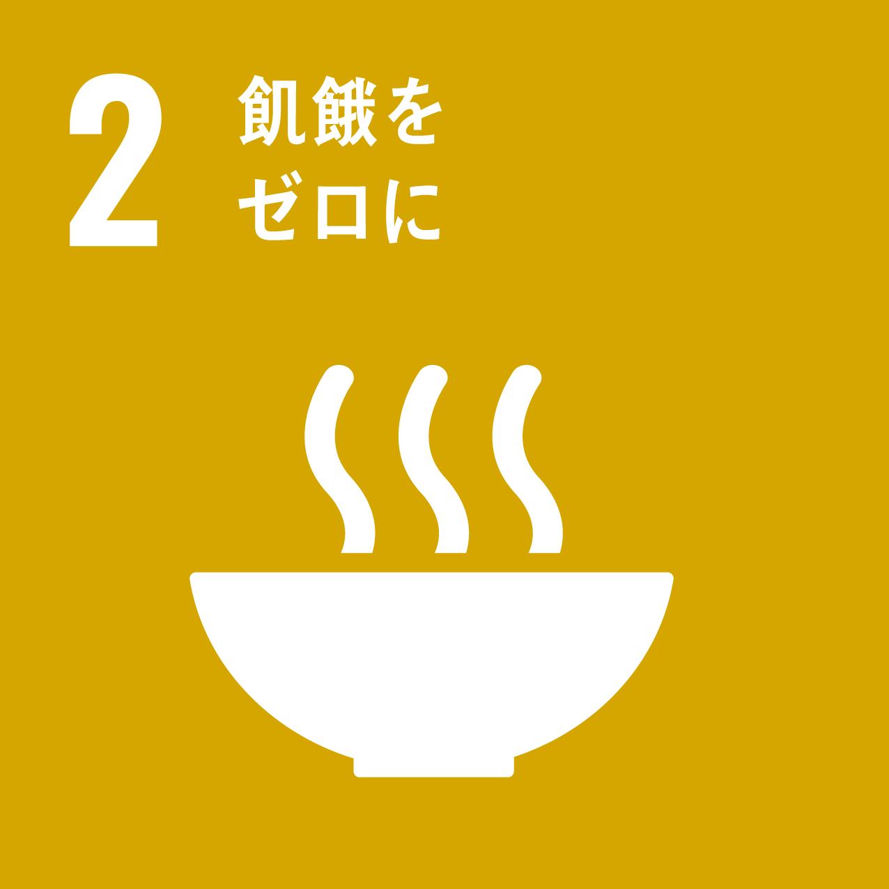 SDGsのアイコン「飢餓をゼロに」