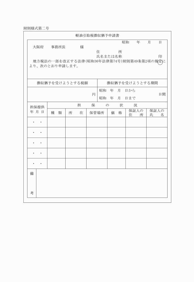 【申請書ダウンロードページ(島根県)】申請書ダ …