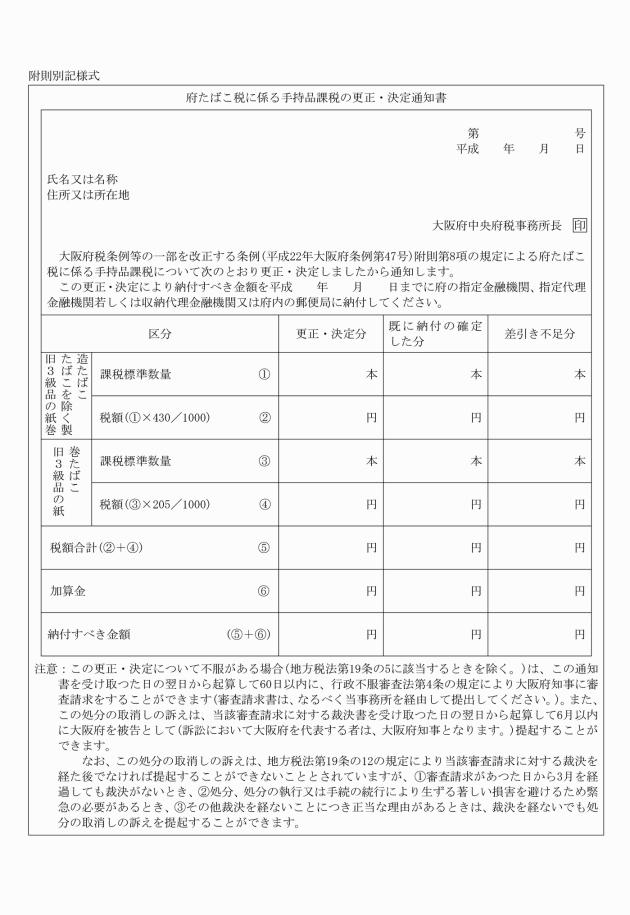 東京都主税局<申請様式><法人事業税・地方法人 …