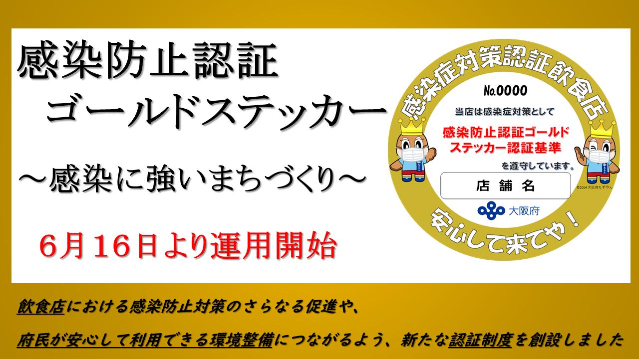東 大阪 市 コロナ 情報