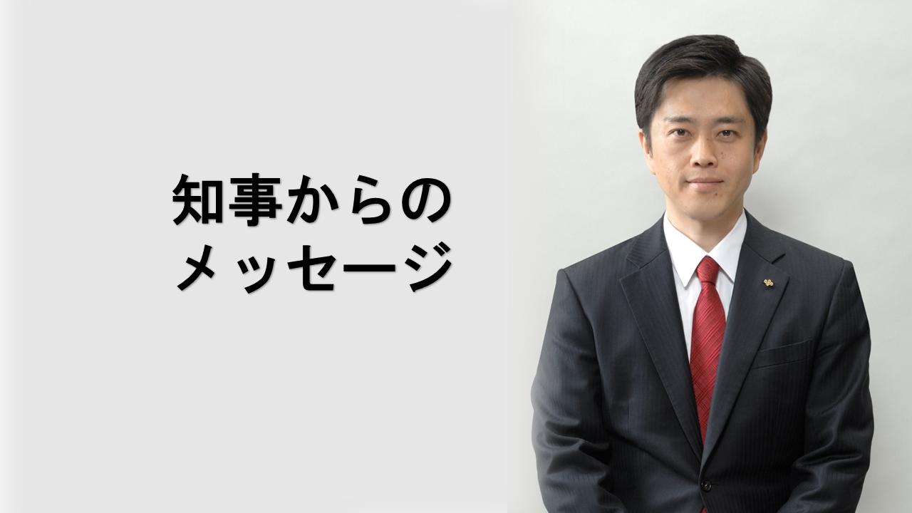 大阪 報道 発表